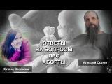 Ответы на вопросы по теме абортов. Алексей Орлов и Юлона Стоянова