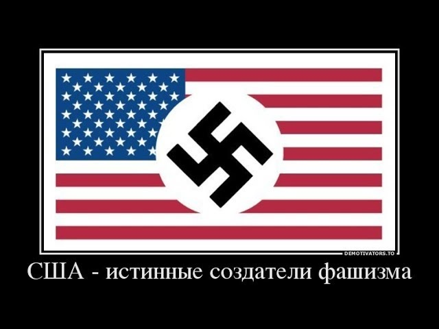 АМЕРИКАНСКИЙ ФАШИЗМ 21 века Карателей Демократии-Агрессии США