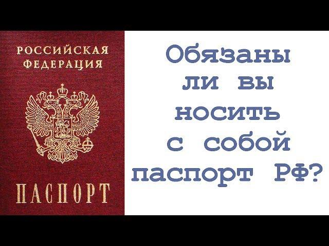 Обязаны ли вы носить с собой паспорт РФ