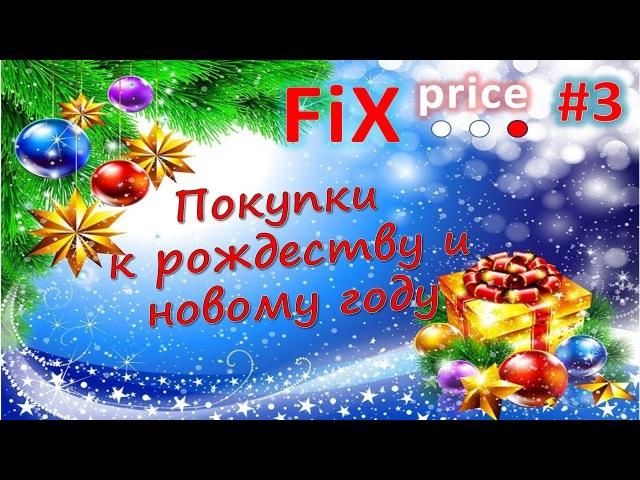 Фикс Прайс покупки к Рождеству и Новому году 2018 / Fix Price и немного хэндмейда