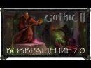 Gothic 2 Возвращение за Мага - 10 Первое свидание... С Вороном LegendSaves5LP