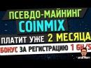 CoinMix Псевдо майнинг который платит уже 2 месяца Есть бонус 1Gh s Зарабатываем Bitc