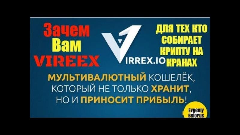 VIRREX МУЛЬТИВАЛЮТНЫЙ КОШЕЛЁК отзывы,инструкция,криптовалюта » Freewka.com - Смотреть онлайн в хорощем качестве