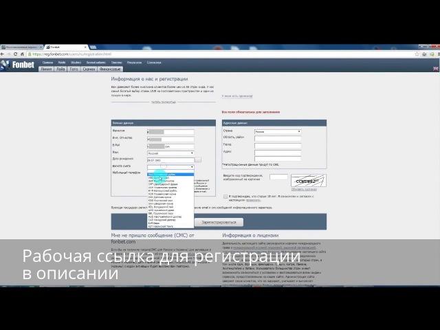 Букмекерская контора Фонбет регистрация