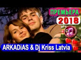 Безлимит На Любовь - ARKADiAS &amp Dj Kriss Latvia Премьера песни 2018
