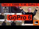 Обзор - Сравнение GoPro Hero 6 Black с Sony X3000, Xiaomi Yi 4K, GoPro Hero 5 Black - Микрофон - Стабилизация