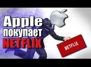 Apple покупает NETFLIX И причем тут Дональд Трамп
