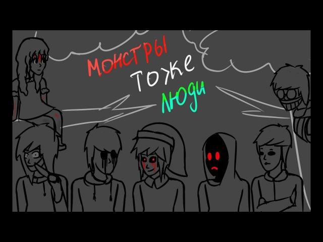 【КрипиПаста】- Монстры тоже люди (original) (чит. описание)