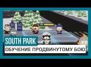 South Park : The Fractured But Whole - Обучение продвинутому бою