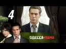 Одесса-мама. 4 серия 2012. Детектив @ Русские сериалы