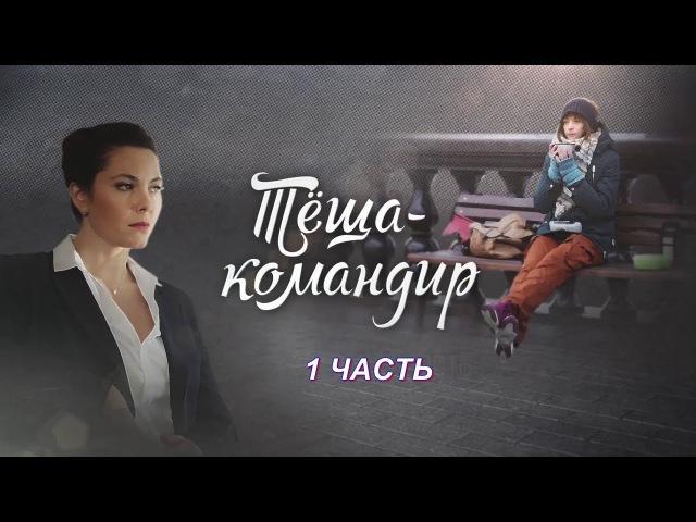 Командирша сериал 2018
