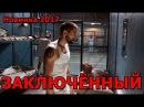 'ЗАКЛЮЧЁННЫЙ' Боевик про ТЮРЬМУ Новые фильмы 2017 Смотреть кино