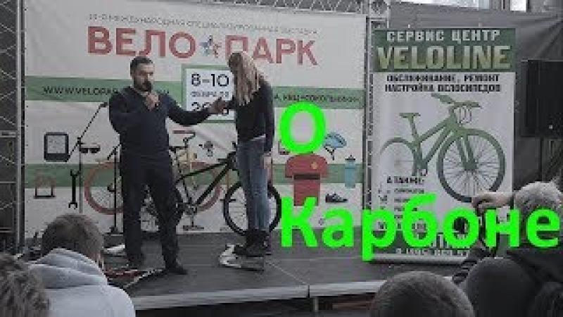 Ломаем карбоновую раму на Велопарке 2018, про ремонт карбона.