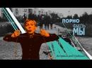 Володя Котляров, Порнофильмы : про Шевчука, Пошлую Молли и ЗОЖ