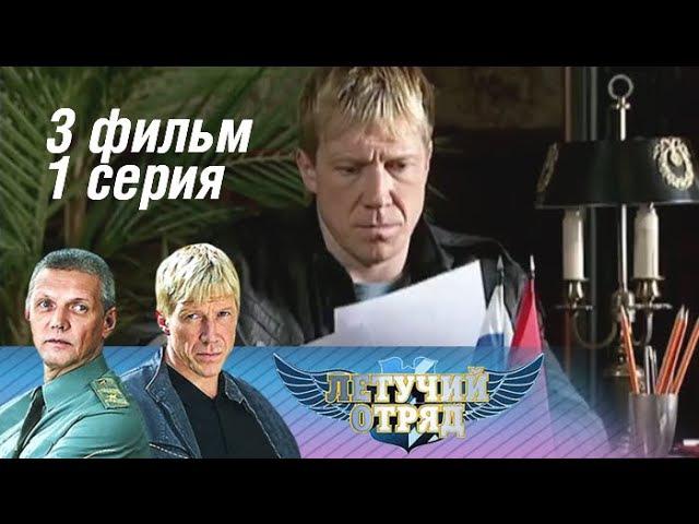 Летучий отряд 3 фильм Пятое дело 1 серия 2009 Боевик детектив приключения @ Русские сериалы