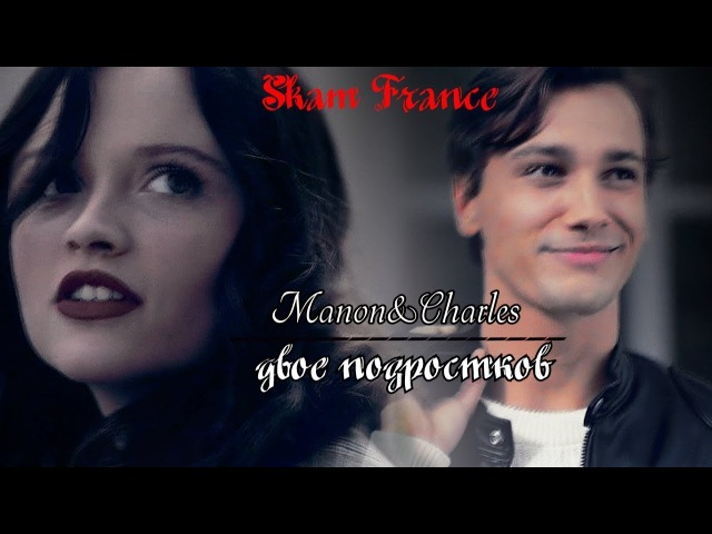 Manon Charles ✘ Двое подростков [Skam France]