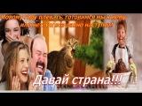 Гр Поручик Ржевский Давай Страна