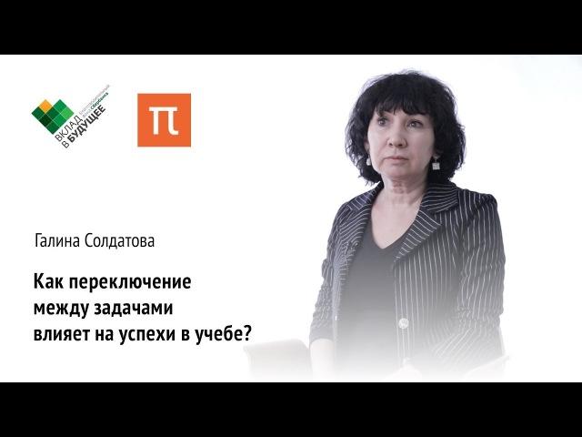 Многозадачность в обучении — Галина Солдатова » Freewka.com - Смотреть онлайн в хорощем качестве