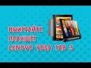 Розыгрыш планшета от Lenovo Yoga Tab 3 от радио Юмор ФМ - Декабрь 2017