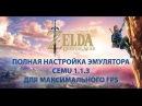 Cemu 1.1.3 - Legend of zelda: breath of the wild - Полная Настройка эмулятора на MAX FPS