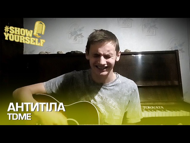 Антитіла TDME cover Вадім Присяжнюк ShowYourself