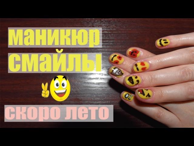 Emoji ногти | ❤ | идея маникюра на лето\Дизайн ногтей | Маникюр смайлики (emoji)