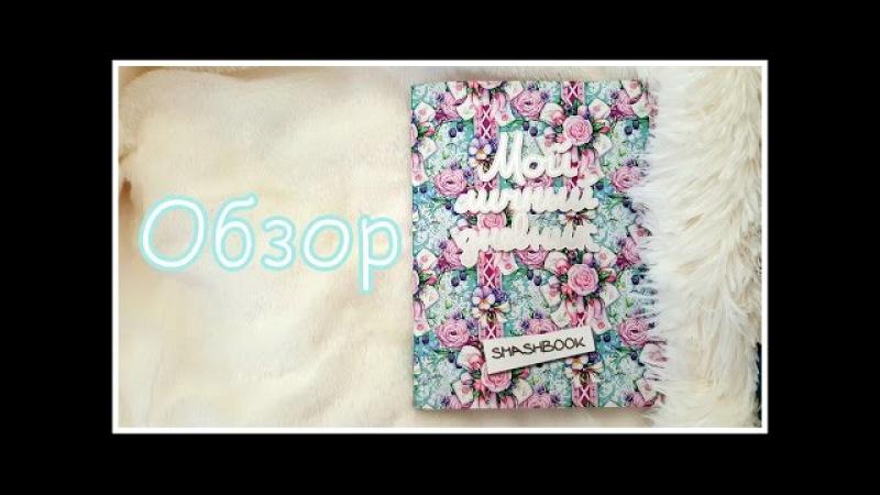 Обзор: Мой Личный Дневник/Smashbook|Блокнот творческого человека