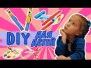 DIY для детей Поделки СВОИМИ РУКАМИ