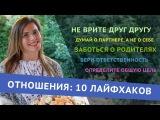 10 лайфхаков по отношениям. Комплексное развитие человека. Павел Соколов