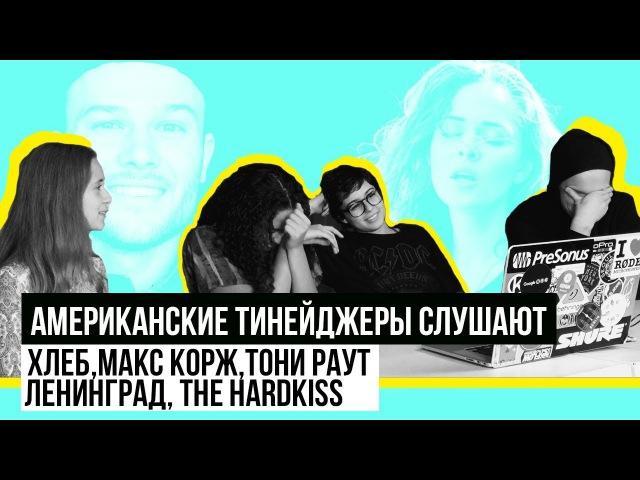 Американцы Слушают Русскую Музыку МАКС КОРЖ ТОНИ РАУТ ХЛЕБ ЛЕНИНГРАД THE HARDKISS
