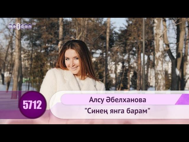 Алсу Абульханова - Синен янга барам | HD 1080p