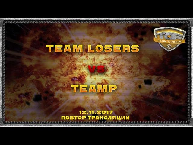 TeamP vs Team Losers TOF Clan Tandem стадия 1/4 12.11.2017