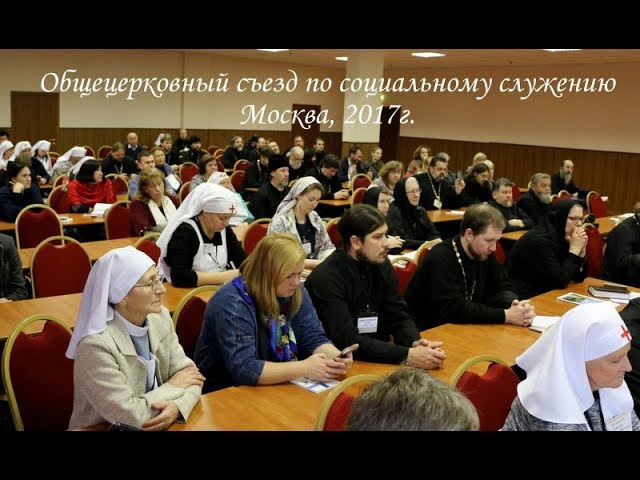 Общецерковный съезд по социальному служению. Москва, 2017г.
