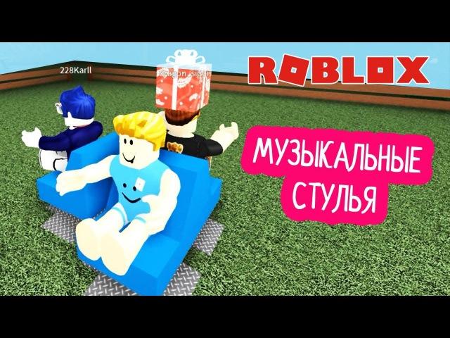 Bitsfn ПОБЕДИЛ В МУЗЫКАЛЬНЫХ СТУЛЬЯХ роблокс игра | ROBLOX Musical Chairs!