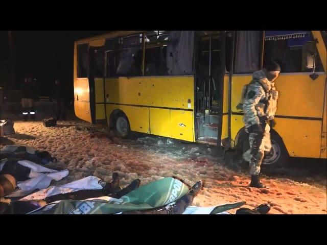 Растреляный автобус под Волновахой. Не для слабонервных!