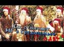 Когда отмечают Новый Год в Средиземье Властелин Колец The Lord of the Rings