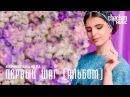 Карина Дидиева Первый шаг Альбом 2018