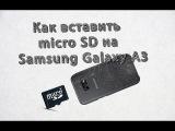 Как вставить micro SD на Samsung Galaxy A3