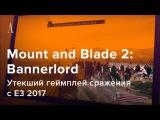 Mount & Blade 2: Bannerlord — Утекший новый геймплей с E3 2017