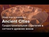 Ancient Cities — Краткий обзор игры в разработке