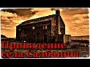 Истории на ночь: Привидение села Салбанцы (Истории Якутии)
