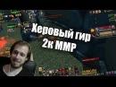 ШП РОГА 2х2