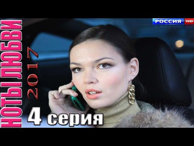 ПРЕМЬЕРА новинка 2017! НОТЫ ЛЮБВИ 4s 2017 Русские мелодрамы 2017 новинки, русские сериалы, фильмы