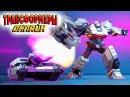 ЛОРД МЕГАТРОН Трансформеры онлайн Transformers Online обзор персонажей 2017 6