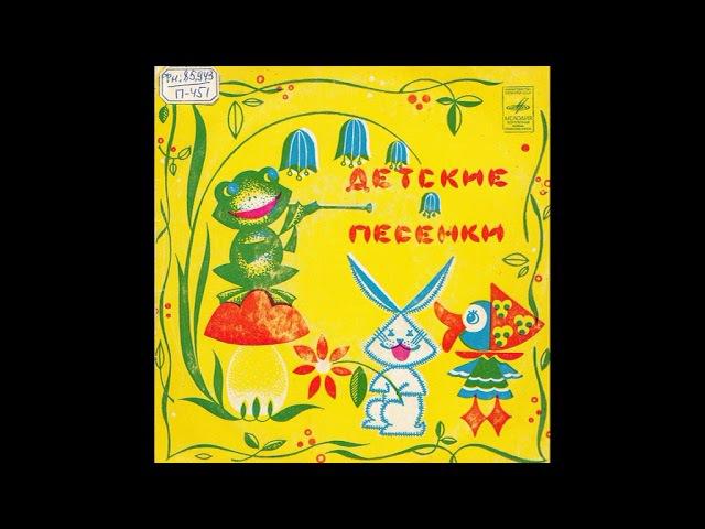 Веселые песенки. Аркадий Островский. Д-00014415. 1964
