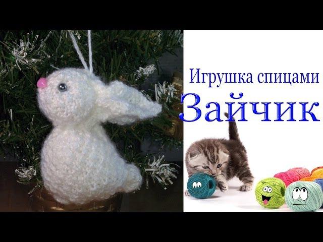 Новогоднее вязание спицами Игрушка зайчик из квадрата