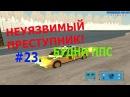 CRMP НЕУЯЗВИМЫЙ ПРЕСТУПНИК БУДНИ ППС-1 - Namalsk RP 23