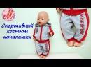 Как сшить спортивные штанишки на куклу Беби Борн