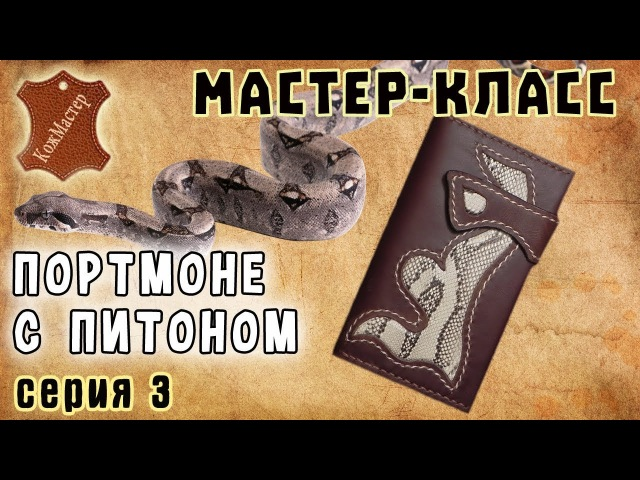 Мастер-класс №19. Портмоне с кожей питона (серия 3). Python leather purse