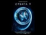 Орбита 9 фильм 2017 на русском полностью